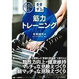筋力トレーニング (【令和版】基礎から学ぶ!)
