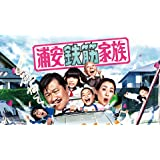 浦安鉄筋家族 DVD BOX(5枚組)