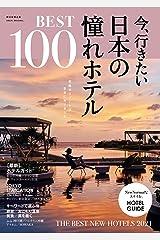 今、行きたい日本の憧れホテル BEST100【全国版】 Kindle版