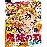 アニメディア2021年4月号 [雑誌]