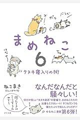 まめねこ6 Kindle版
