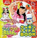 クッキンアイドル アイ!マイ!まいん! クッキンアイドルBOOK (テレビ超ひゃっか)