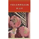 中国史史料研究会会報 第10号