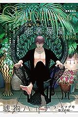 オリジナルボーイズラブアンソロジーCanna Vol.67 (CannaComics) Kindle版