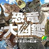 恐竜大図鑑vol.1 ライト版
