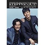 STEPPIN' OUT! ステッピンアウト! DECEMBER 2021 VOLUME21 2021年12月号 西島秀俊×内野聖陽 (Brown's books)