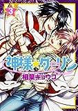 神様☆ダーリン (3) (あすかコミックスCL-DX)