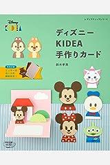 ディズニーKIDEA 手作りカード (レディブティックシリーズno.4877) ムック