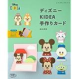 ディズニーKIDEA 手作りカード (レディブティックシリーズno.4877)
