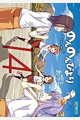 のんのんびより 14 (MFコミックス アライブシリーズ) Kindle版