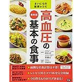 最新版 高血圧の基本の食事 (まいにちの健康レシピ)