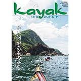 Kayak(カヤック) Vol.69 (2020-07-27) [雑誌]