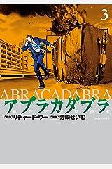 アブラカダブラ ~猟奇犯罪特捜室~(3) (ビッグコミックス) Kindle版