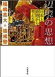 辺境の思想 日本と香港から考える (文春e-book)