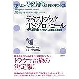テキストブック TSプロトコール ---子ども虐待と複雑性PTSDへの簡易処理技法