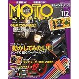 MOTO MAINTENANCE (モトメンテナンス) 2014年 04月号 [雑誌]