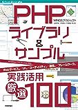 PHPライブラリ&サンプル実践活用[厳選100] Software Design Plus