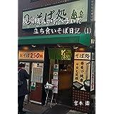 現場職人が食べ歩いた立ち食いそば日記(1): 防水屋が30年に渡って食べ歩いた東京の立ち食いそば店ベスト