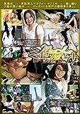 ミセスハント №3 ~神戸vs.東京台東区の奥さんナンパ~ [DVD]