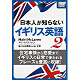 [音声DL付] 日本人が知らないイギリス英語 (2) ~住宅事情から恋愛まで、イギリスの日常で使われるフレーズを豊富に収録!~ (impress QuickBooks)