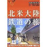 8 地球の歩き方 By Train 北米大陸鉄道の旅 2007~2008