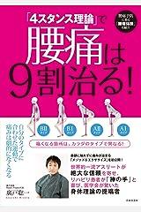 「4スタンス理論」で腰痛は9割治る! Kindle版