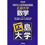 入試攻略問題集広島大学数学 2020 (河合塾シリーズ)