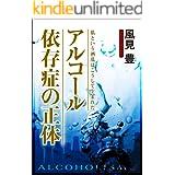 アルコール依存症の正体:私という酒乱はこうして生まれた(22世紀アート)