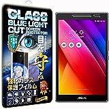 【RISE】【ブルーライトカットガラス】ASUS ZenPad 8.0 Z380C/Z380KL/Z380M/Z380KNL 強化ガラス保護フィルム 国産旭ガラス採用 ブルーライト90%カット 極薄0.33mガラス 表面硬度9H 2.5Dラウンドエッ