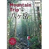 ランドネガイドブック Mountain Trip 八ヶ岳 (PEACSムック)