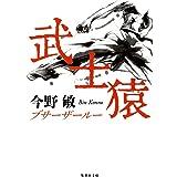 武士猿(琉球空手シリーズ) (集英社文庫)