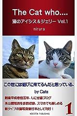The Cat who.... 猫のアイシス&ジェリー Vol.1: この世には遊びに来ているんだと思っている。 by Cats. (The Cat who.... アイとちび) Kindle版