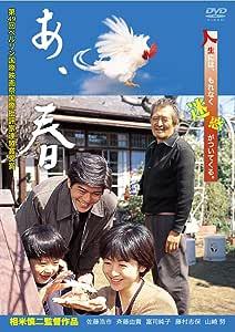 あの頃映画 「あ、春」 [DVD]