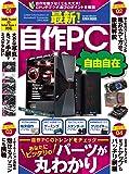 最新! 自作PC自由自在 (英和ムック)