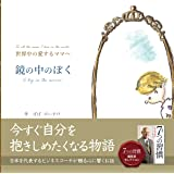 鏡の中のぼく (7つの習慣編集部セレクション)