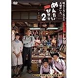 めんたいぴりり2 [DVD]