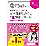 大きくなってもっと学びやすい! ! 日本化粧品検定 1級対策テキスト コスメの教科書