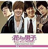 花より男子 Boys Over Flowers オリジナル・サウンドトラック PART3-F4 SPECIAL EDITION-(DVD付)