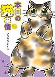 本日の猫事情 PLUS (FEEL COMICS)