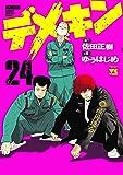 デメキン(24) (ヤングチャンピオン・コミックス)