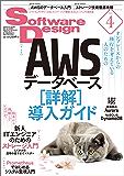 Software Design (ソフトウェアデザイン) 2020年4月号 [雑誌]
