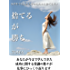 捨てるが勝ち: 小学生でもわかる幸せのために捨てるモノ (TOWA BOOKS)