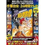 手塚治虫×24時間テレビ 100万年地球の旅 バンダーブックDVD BOOK (宝島社DVD BOOKシリーズ)