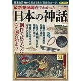 最新発掘調査でわかった「日本の神話」 (TJMOOK)
