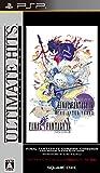 アルティメット ヒッツ ファイナルファンタジーIV コンプリートコレクション - PSP