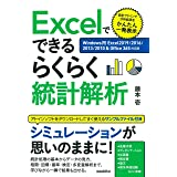 Excelでできるらくらく統計解析 (Windows用 Excel2019/2016/2013/2010&Office365対応版)