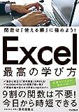 関数は「使える順」に極めよう! Excel 最高の学び方 (できるビジネス)