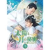 太陽と月の秘密~離人心上~ DVD-BOX1
