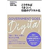 こうすればうまくいく 行政のデジタル化