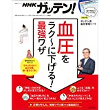 NHKガッテン! 血圧をラク~に下げる! 最強ワザ (生活シリーズ)